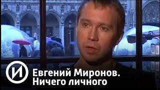Евгений Миронов. Ничего личного | Телеканал