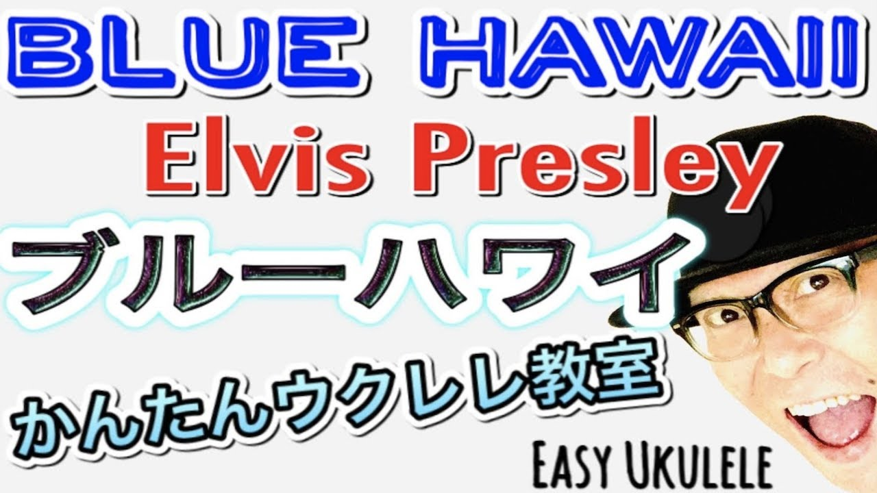 【2020改訂版】ブルーハワイ / プレスリー《ウクレレ 超かんたん版 コード&レッスン付》Blue Hawaii / Elvis / Ukulele Tutrial