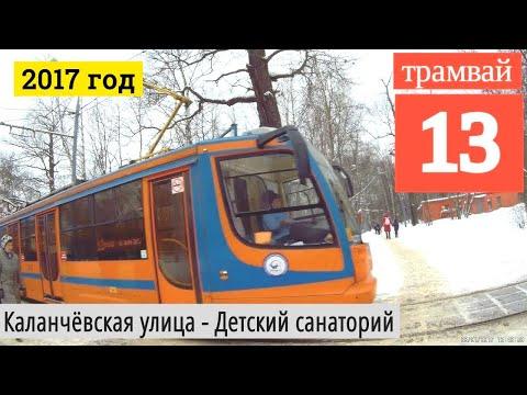 Трамвай 13 Каланчёвская улица - Детский санаторий