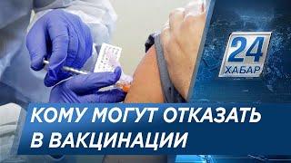 Кому и почему могут отказать в вакцинации от COVID-19