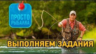 Just Fishing # Выполняем задания