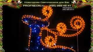 Пушистая светодиодная фигура «Олень!, 123*112см(, 2012-10-29T20:19:30.000Z)