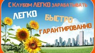 Клуб Легко. Классная Презентация ШКОЛА для Новичков Легко, Гарант, Быстро День Знаний !