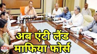 UP में भू-माफियों की खैर नहीं, Yogi Cabinet ने Anit Land Mafia Task force को दी मंजूरी