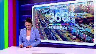 НОВОСТИ 360 БАЛАШИХА 19.07.2018