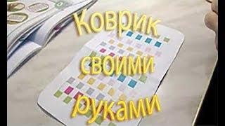 Делаем бумажный коврик | Домашнее задание 3 класс