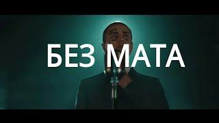 FACE - ЮМОРИСТ (БЕЗ МАТА)