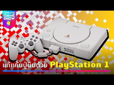 ประวัติ PlayStation 1 คอนโซลพลิกโลก อนุสรณ์การแก้แค้น Nintendo!