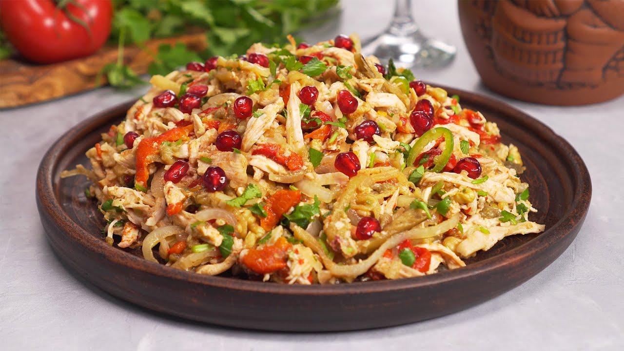 Грузинский праздничный салат АЦЕЦИЛИ. Кулинарное чудо с куриной грудкой! Рецепт от Всегда Вкусно!