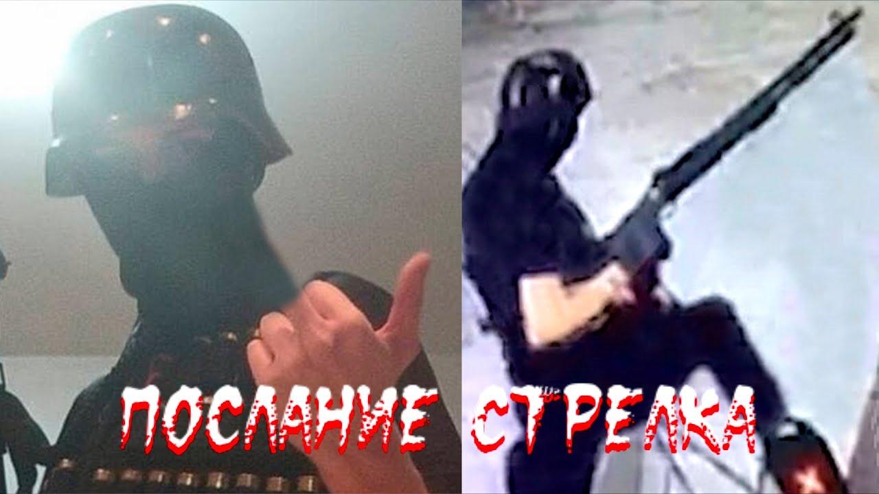 Стрельба в Университете Перми, безумное послание Тимура Бекмансурова людям