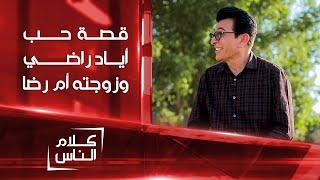 قصة حب اياد راضي و زوجته أم رضا | كلام الناس