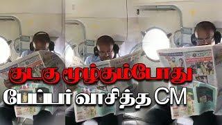 குடகு மூழ்கும்போது பேப்பர் வாசித்த CM | Kumarasamy | News Paper | Karnataka CM