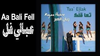 "Rayan Habre ""Aa Bali Fell"" 2016 ""ّريان الهبر ""عبالي فل"