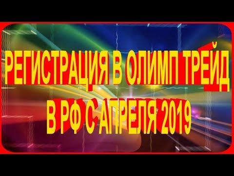 Регистрация на Олимп Трейд 2019