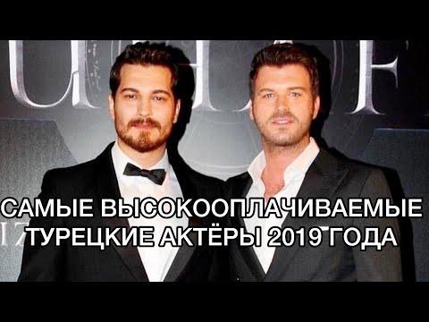 САМЫЕ ВЫСОКООПЛАЧИВАЕМЫЕ ТУРЕЦКИЕ АКТЁРЫ 2019 ГОДА. ЗАРПЛАТЫ ТУРЕЦКИХ АКТЁРОВ. Турецкие актёры.
