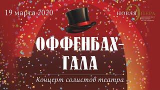 """Оффенбах-гала"" концерт 19.03.2020"