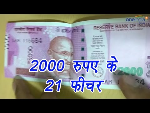 2000 rs Note Features, Dimensions, Identification, Watch video | वनइंडिया हिन्दी