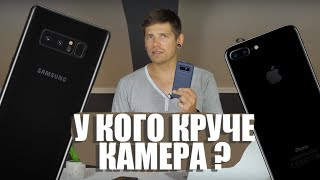 Samsung Galaxy Note 8 vs Apple iPhone 7 Plus – сравнение камер – Keddr.com
