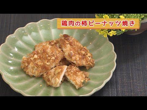まり先生の簡単!食べきりクッキング ~鶏肉の柿ピーナッツ焼き~