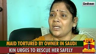 Maid Tortured by Owner in Saudi : Kin Urges Government to Rescue her Safely - Thanthi TV