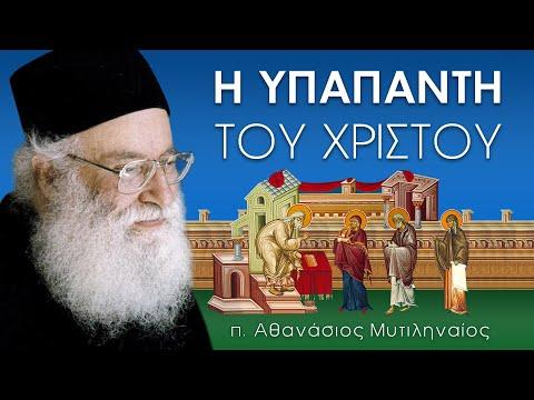 Η Υπαπαντή του Χριστού - π. Αθανάσιος Μυτιληναίος
