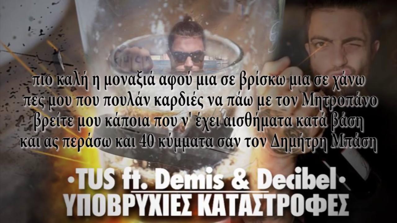 Αποτέλεσμα εικόνας για TUS ft. Demis & Decibel - Υποβρύχιες Καταστροφές