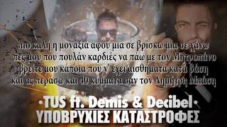 TUS ft. Demis & Decibel - Ypovrixies Katastrofes | TUS ft. Demis & Decibel - Υποβρύχιες Καταστροφές