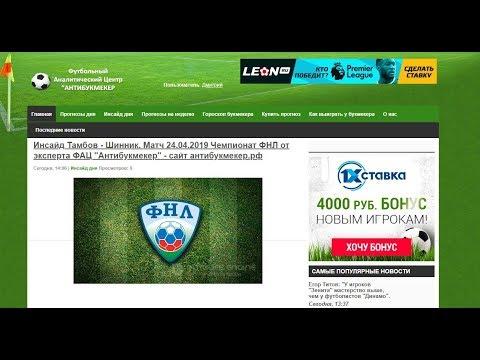 Спорт-прогноз ставки на спорт договорные матчи достоверные прогнозы как заработать 2000 рублей в день не в интернете