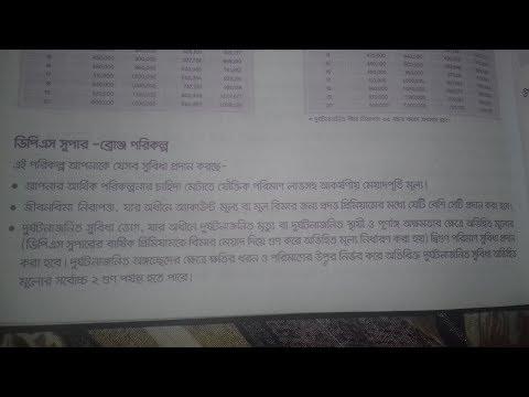 metlife-razib-khan|prodip-agency|polton,dhaka
