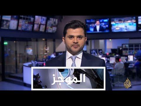 موجز الواحدة ظهرا 19/10/2017  - نشر قبل 1 ساعة