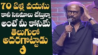 Rajinikanth Fantastic Telugu Speech @ Darbar Movie Pre Release Event | Manastars