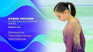 Женщины Произвольная программа Йошкар Ола Кубок России по фигурному катанию 2021 22
