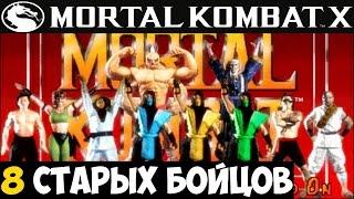8 самых старых бойцов Mortal Kombat X