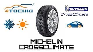 Michelin CrossClimate на 4 точки. Шины и диски 4точки - Wheels & Tyres 4tochki(, 2016-03-28T11:25:22.000Z)