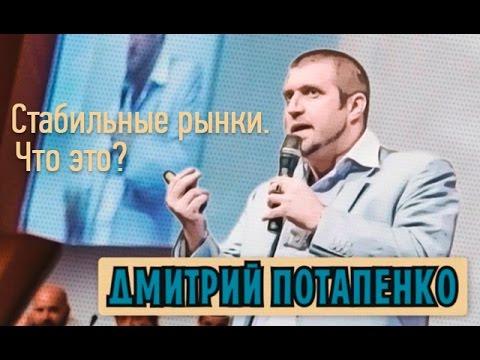 Дмитрий Потапенко - Стабильные рынки. Что это? (Management Development Group Inc.)