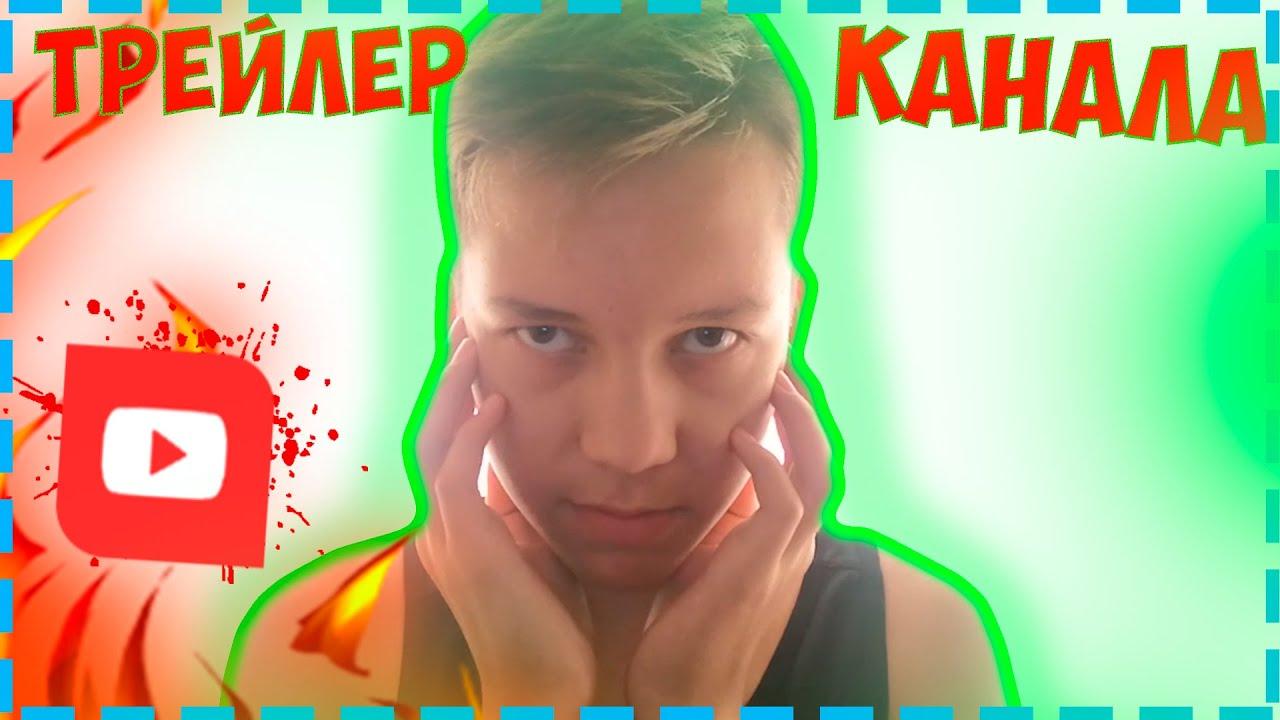 ТРЕЙЛЕР КАНАЛА - СТАТУС НОЛЬ