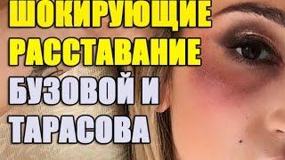 Шокирующие расставание Ольги бузовой и Дмитрия Тарасова. Бузова Развод.