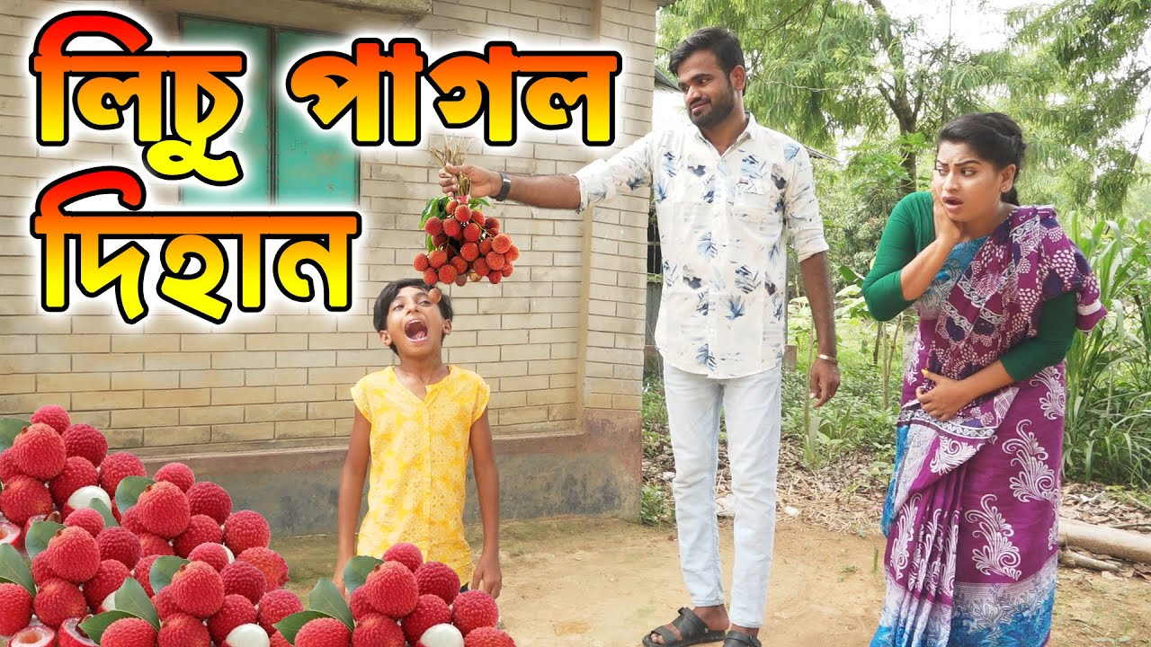 লিচু পাগল দিহান | Lichu Pagol Dihan | বাংলা নতুন কমেডি শর্টফিল্ম ২০২১ | New Bangla Natok 2021