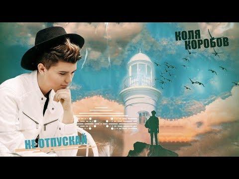 Коля Коробов - Не отпускай (Lyric video 2019)