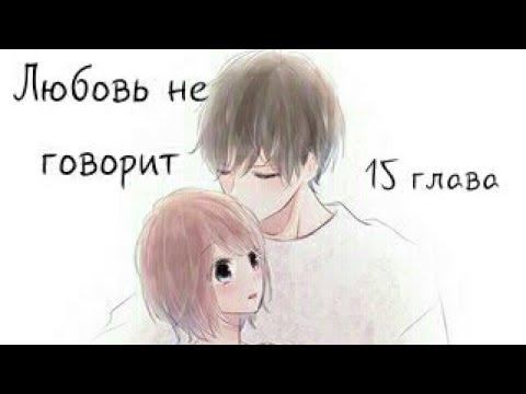 "Манга ♥""Любо́вь не говорит""♥ 15 глава"
