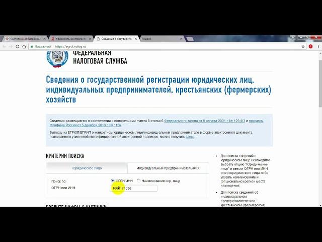 Проверить готовность документов о государственной регистрации ооо налоговая декларация справка ндфл