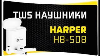 беспроводные Наушники Harper HB-508 - Обзор, Инструкция и Отзыв