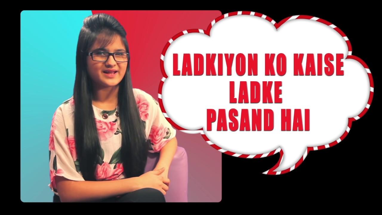 लड़कियों को लड़को में क्या पसंद है/ladkiyon ko kaise boyfriend pasand  hai(hindi/urdu)