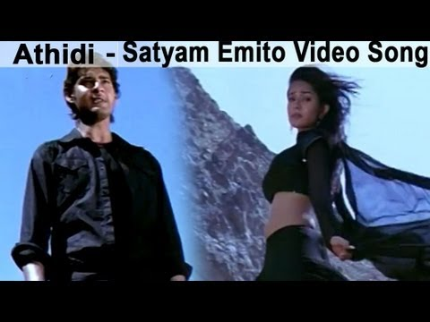 Athidi - All Songs Lyrics & Videos