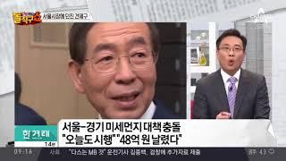 미세먼지, '공짜 대중교통'이 답…서울시장에 던진 견제구