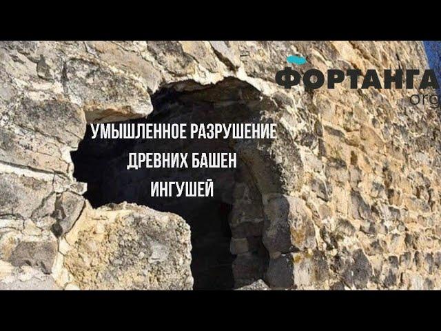 Разрушение преступниками древних башен в Ингушетии.