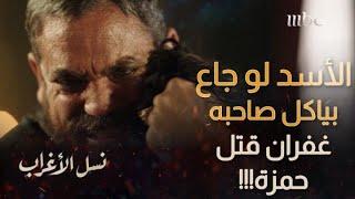 الحلقة 29 | مسلسل نسل الأغراب | أمير كرارة يتخلص من أحمد مالك