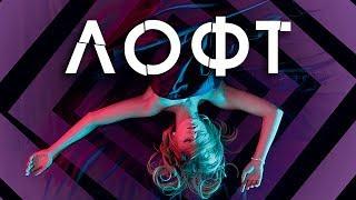 Лофт / Loft (2015) / Триллер