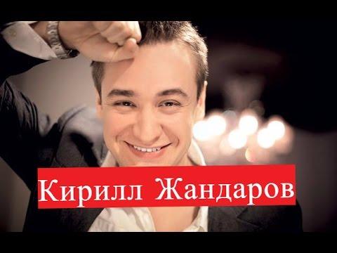 Жандаров Кирилл. Биография. О личной жизни