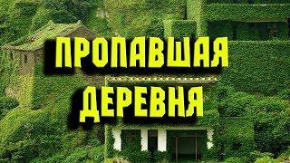 Мистика ПРОПАВШАЯ ДЕРЕВНЯ фантастика ZVOOK